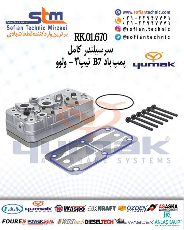 RK.01.670-سرسیلندر-کامل