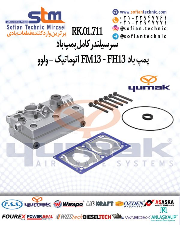 RK.01.711-سرسیلندر-کامل-پمپ-باد