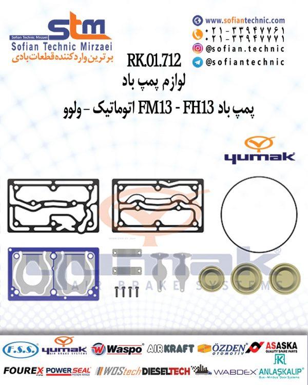 RK.01.712-لوازم-پمپ-باد