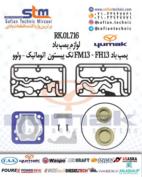 RK.01.716-لوازم-پمپ-باد