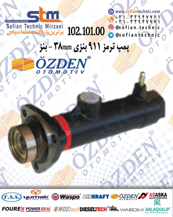 ۱۰۲٫۱۰۱٫۰۰-۳۸mm-پمپ-ترمز-۹۱۱-بنزی