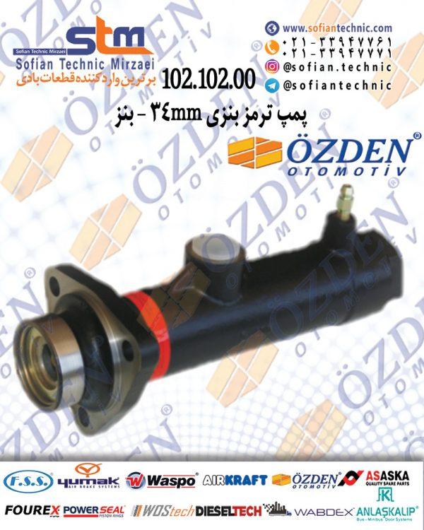 ۱۰۲٫۱۰۲٫۰۰-۳۴mm-پمپ-ترمز-بنزی