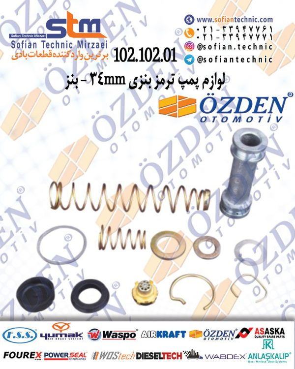 ۱۰۲٫۱۰۲٫۰۱-۳۴mm-لوازم-پمپ-ترمز-بنزی