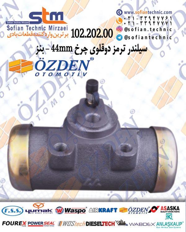 ۱۰۲٫۲۰۲٫۰۰-۴۴mm-سیلندر-ترمز-دوقلوی-چرخ