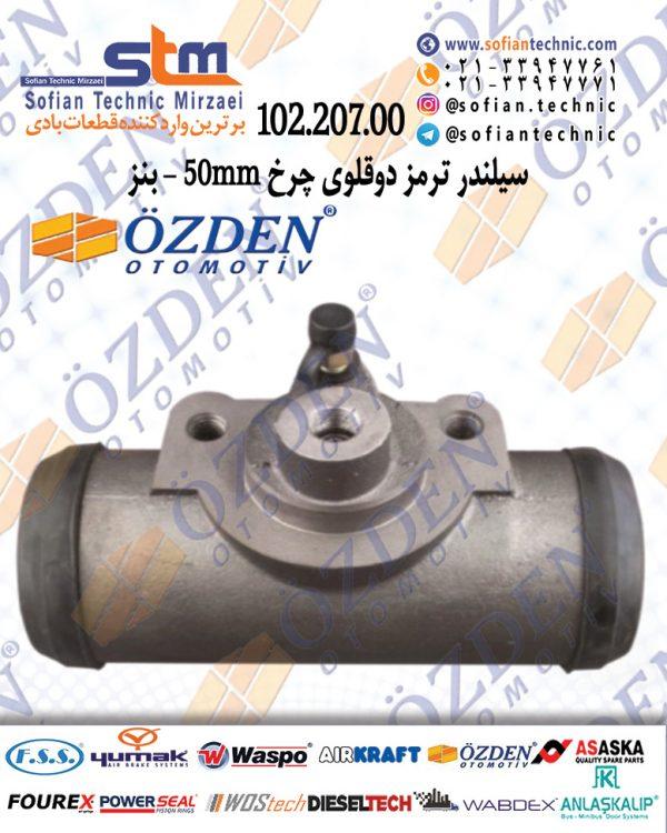 ۱۰۲٫۲۰۷٫۰۰-۵۰mm-سیلندر-ترمز-دوقلوی-چرخ