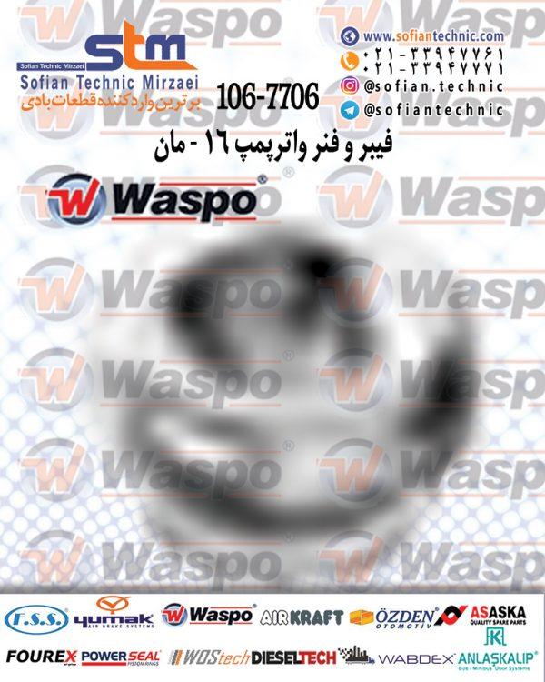 ۱۰۶-۷۷۰۶-فیبر-و-فنر-واترپمپ-۱۶