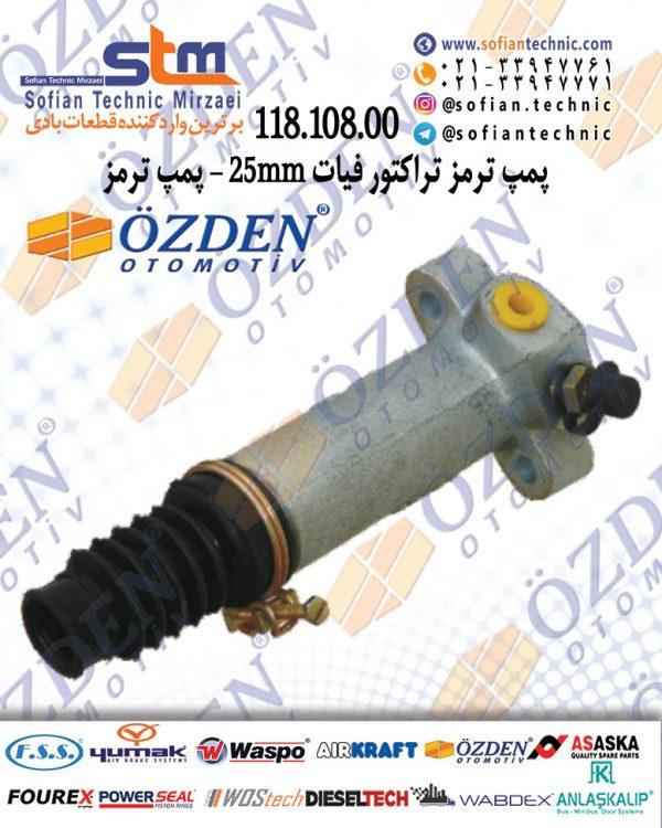 ۱۱۸٫۱۰۸٫۰۰-۲۵mm-پمپ-ترمز-تراکتور-فیات