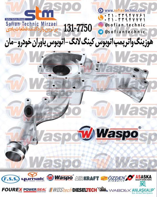 ۱۳۱-۷۷۵۰-هوزینگ-واترپمپ-اتوبوس-کینگ-لانگ—اتوبوس-یاوران-خودرو
