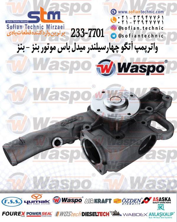 ۲۳۳-۷۷۰۱-واترپمپ-آتگو-چهارسیلندر-میدل-باس-موتور-بنز