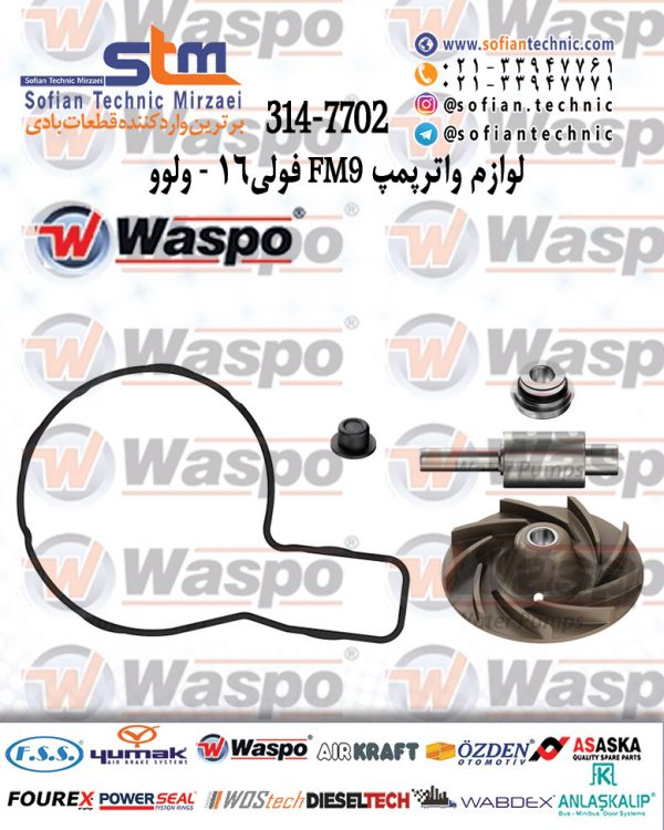 ۳۱۴-۷۷۰۲-فولی۱۶-FMلوازم-واترپمپ-۹