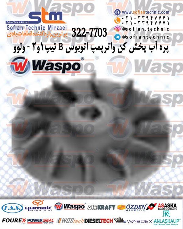 ۳۲۲-۷۷۰۳-تیپ۱و۲-B-پره-آب-پخش-کن-واترپمپ-اتوبوس