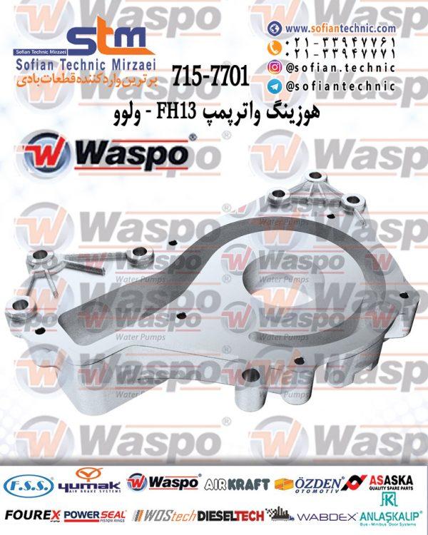 ۳۳۲-۷۷۵۰-FH13-هوزینگ-واترپمپ