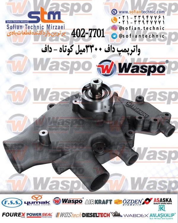 ۴۰۲-۷۷۰۱-واترپمپ-داف-۳۳۰۰میل-کوتاه