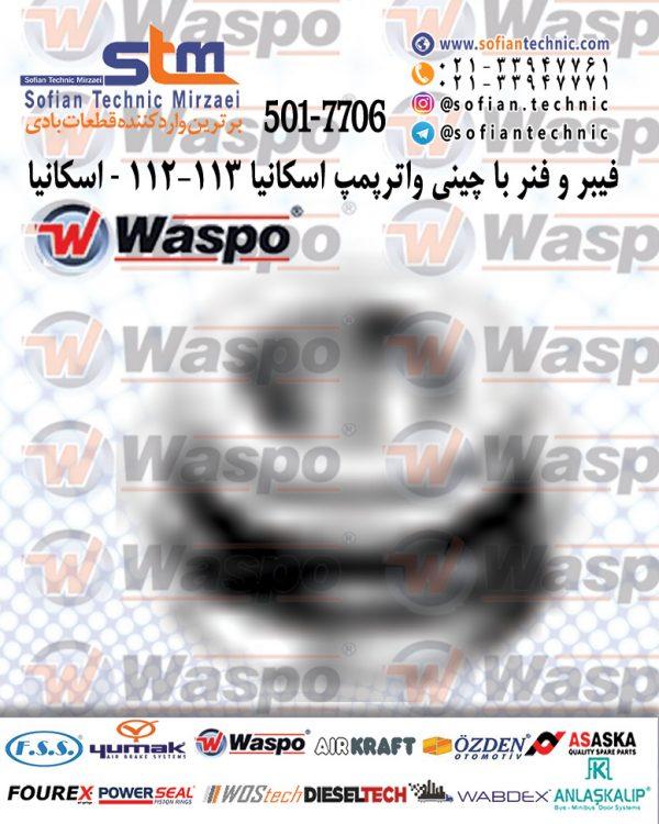 ۵۰۱-۷۷۰۶-فیبر-و-فنر-با-چینی-واترپمپ-اسکانیا-۱۱۲-۱۱۳