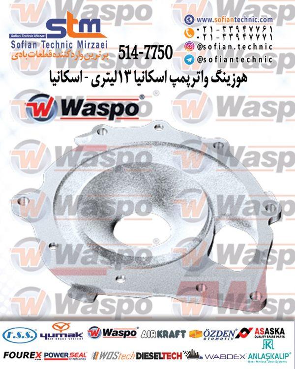 ۵۱۴-۷۷۵۰-هوزینگ-واترپمپ-اسکانیا-۱۳لیتری