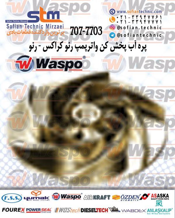 ۷۰۷-۷۷۰۳-پره-آب-پخش-کن-واترپمپ-رنو-کراکس