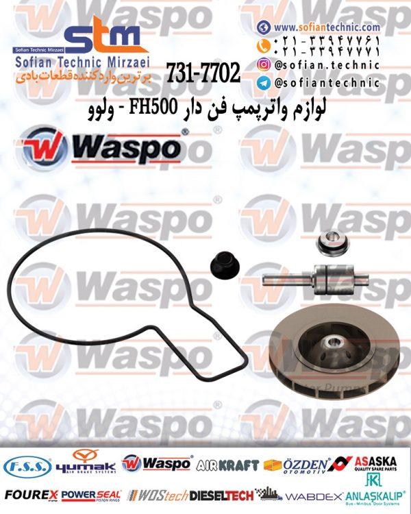 ۷۳۱-۷۷۰۲-FH500-لوازم-واترپمپ-فن-دار