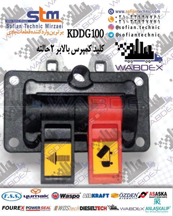 KDDG100-کلید-کمپرس-بالابر-۲حالته