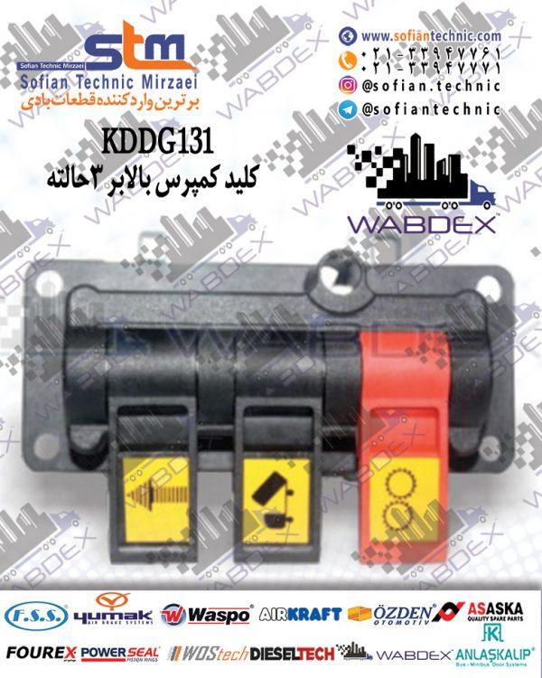 KDDG131-کلید-کمپرس-بالابر-۳حالته