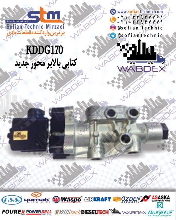 KDDG170-کتابی-بالابر-محور-جدید