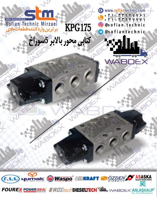 KPG175-کتابی-محور-بالابر-۵سوراخ