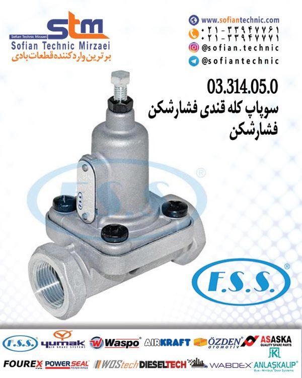 ۰۳٫۳۱۴٫۰۵٫۰-سوپاپ-کله-قندی-فشارشکن