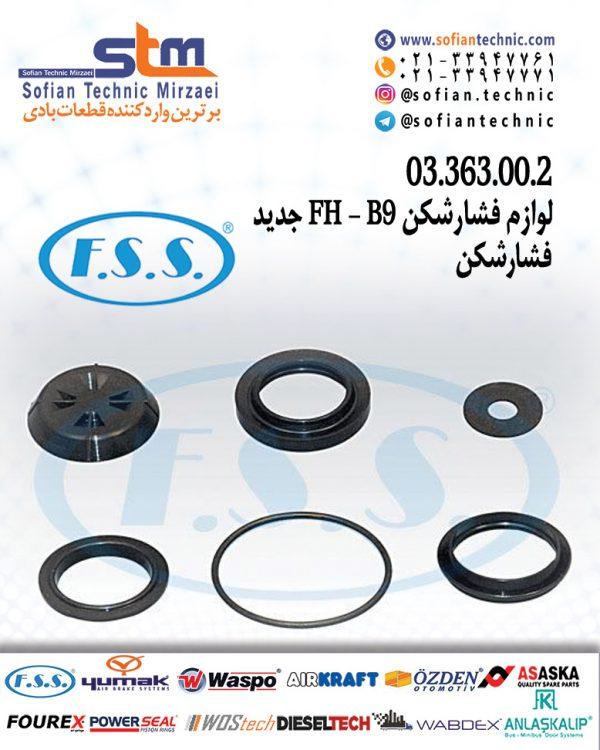 ۰۳٫۳۶۳٫۰۰٫۲-FH-جدید—B9-لوازم-فشارشکن