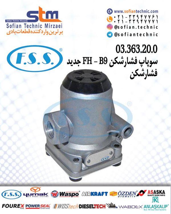 ۰۳٫۳۶۳٫۲۰٫۰-جدیدFH-B9-سوپاپ-فشارشکن
