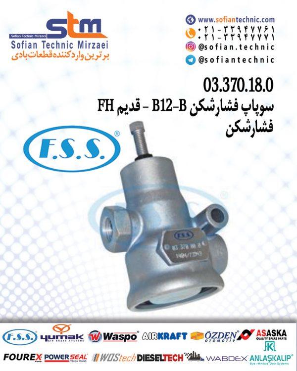 ۰۳٫۳۷۰٫۱۸٫۰-FHقدیم-B-B12-سوپاپ-فشارشکن