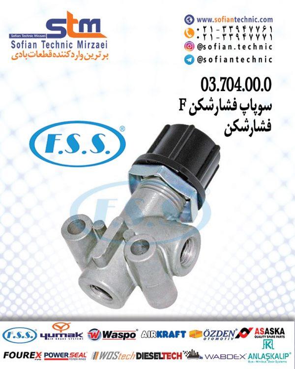 ۰۳٫۷۰۴٫۰۰٫۰-F-سوپاپ-فشارشکن