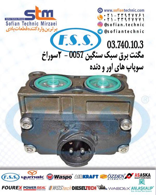 ۰۳٫۷۴۰٫۱۰٫۳-مگنت-برق-سبک-سنگین-۰۰۵۷–۲سوراخ