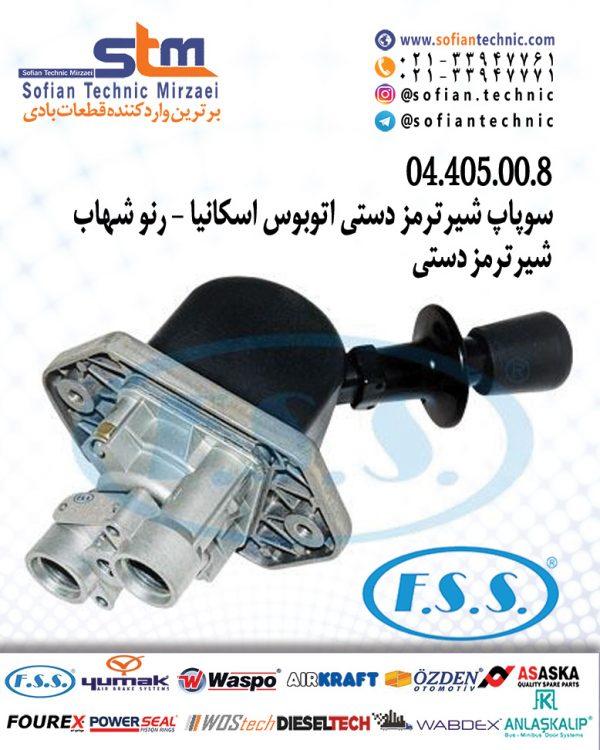 ۰۴٫۴۰۵٫۰۰٫۸-سوپاپ-شیرترمز-دستی-اتوبوس-اسکانیا-رنو-شهاب