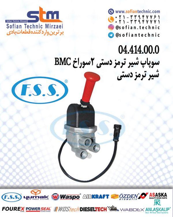 ۰۴٫۴۱۴٫۰۰٫۰-BMC-سوپاپ-شیر-ترمز-دستی-۲سوراخ