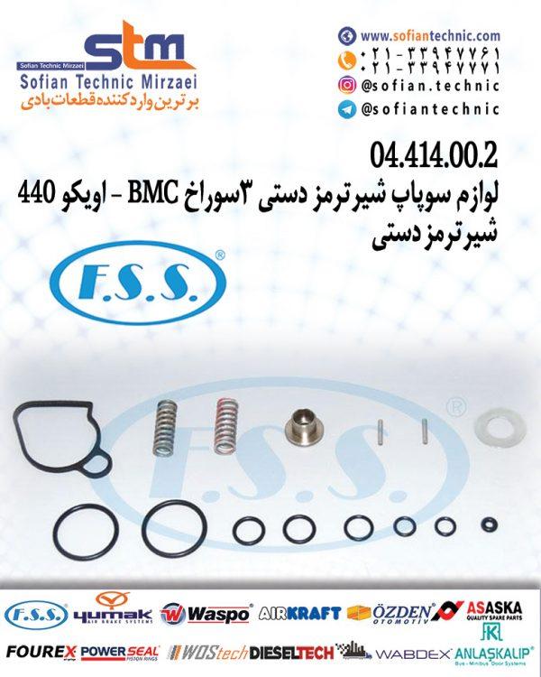 ۰۴٫۴۱۴٫۰۰٫۲-اویکو۴۴۰-BMCلوازم-سوپاپ-شیرترمز-دستی-۳سوراخ