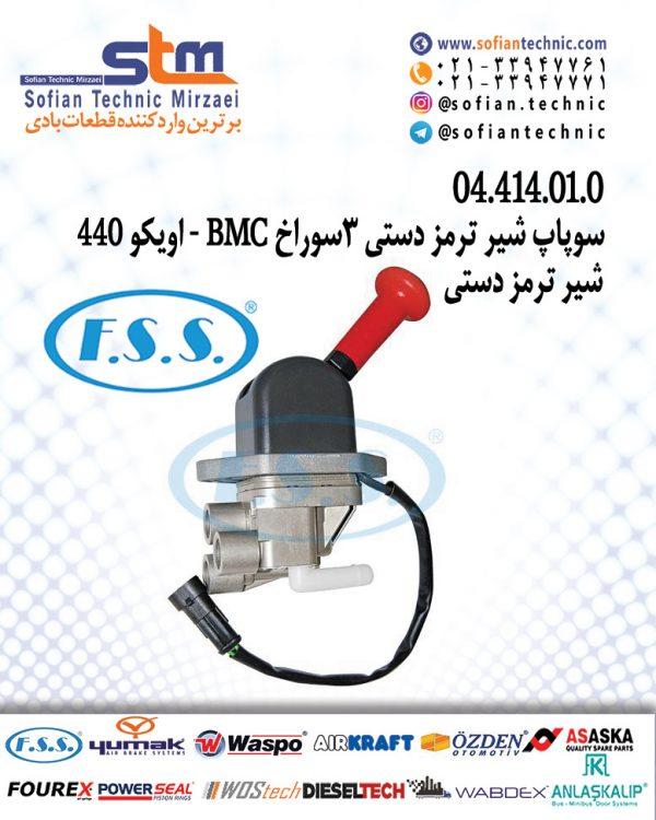 ۰۴٫۴۱۴٫۰۱٫۰-اویکو۴۴۰–BMC-سوپاپ-شیر-ترمز-دستی-۳سوراخ