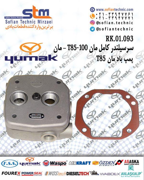 RK.01.093-T85-سرسیلندر-کامل-مان-۱۰۰